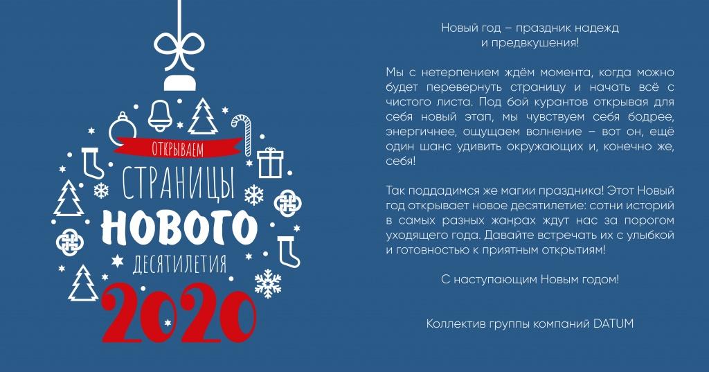 С Новым Годом! от DATUM.jpg