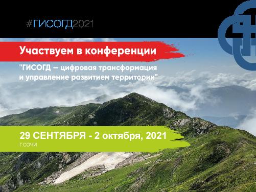 ГИСОГД 2021_сайт датум.png