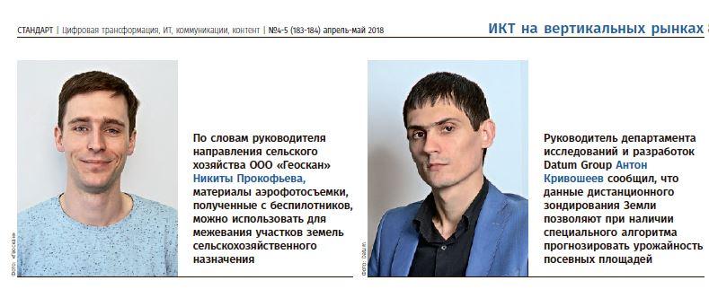 Кривошеев.JPG