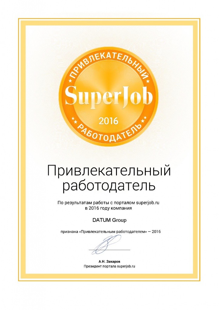 best_employer_certificate_2016.jpg